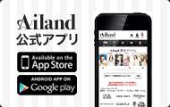 Ailandアプリのお知らせ