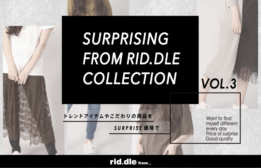 SURPRISE COLLECTION vol.3