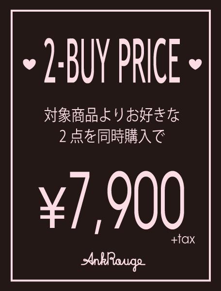 2-BUY PRICE