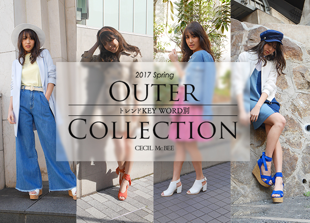 2017 Spring トレンドKey word別 OUTER COLLECTION