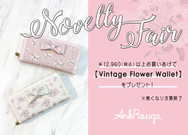 Vintage Flower Wallet Novelty