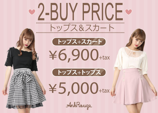 SELECT 2BUY SPECIAL SET PRICE