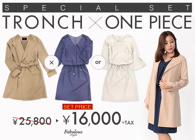 TRONCHxONE PIECE ¥16,000+TAX