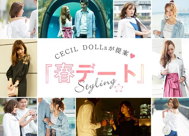 CECIL DOLLs『春デート』Styling♡