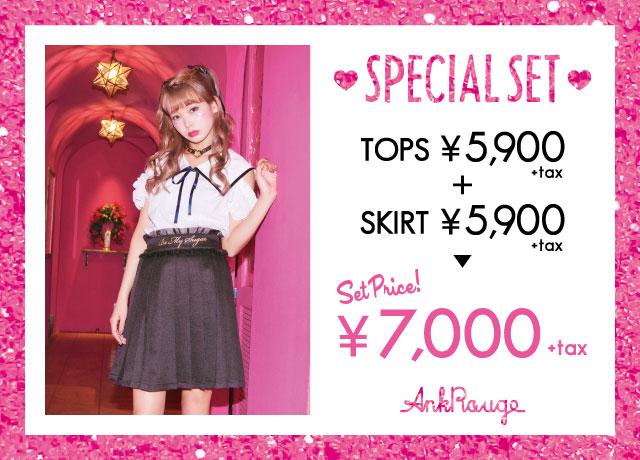 SPECIAL SET ¥7,000+tax