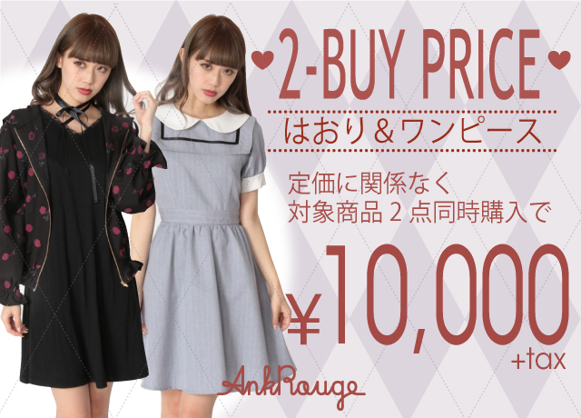2BUY PRICE¥10,000+tax