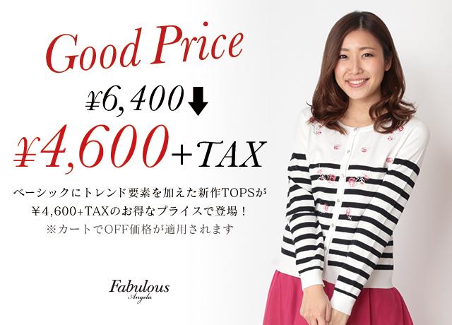 GOOD PRICE ¥6,400 → ¥4,600+TAX
