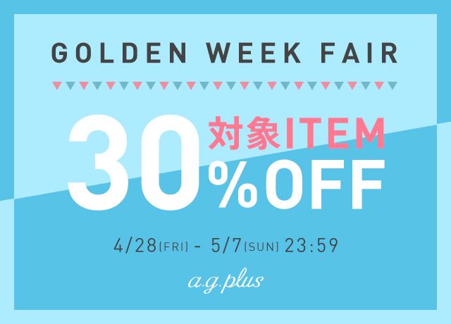 ≪Golden Week Fair 30%OFF ≫