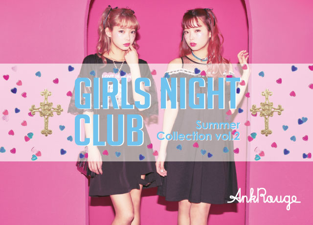 Ank Rouge 2017 SUMMER COLLECTION 【GIRLS NIGHT CLUB vol.2】