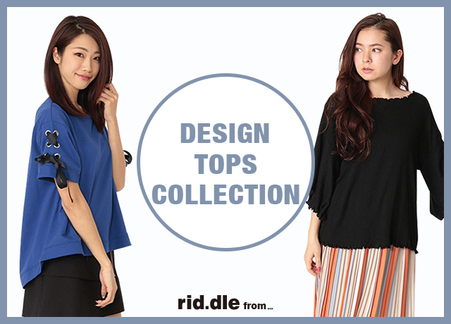 rid.dle from… design tops 特集