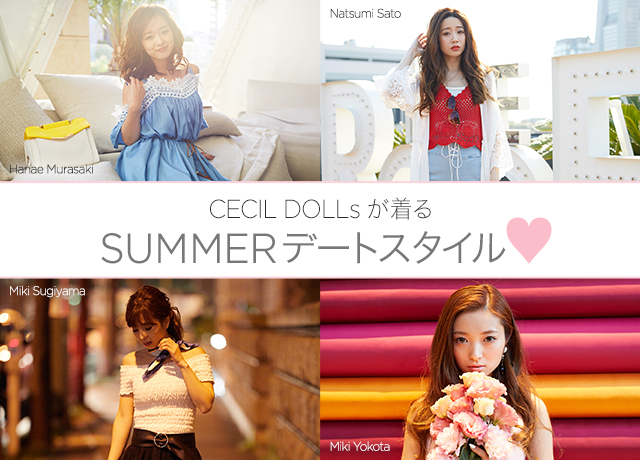 CECIL DOLLsが着る SUMMERデートスタイル with SOLIDEMO