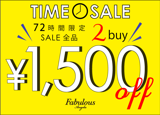 72時間限定 SALE ITEM 2BUY 1,500円OFF