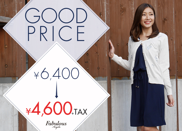 GOOD PRICE ¥4,600+TAX