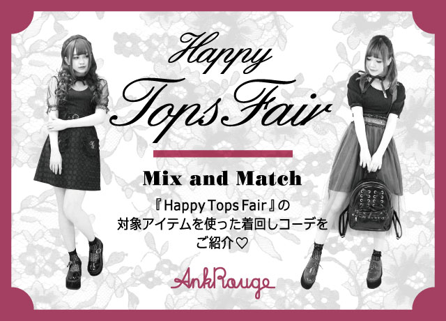Happy Tops Fair 着まわし