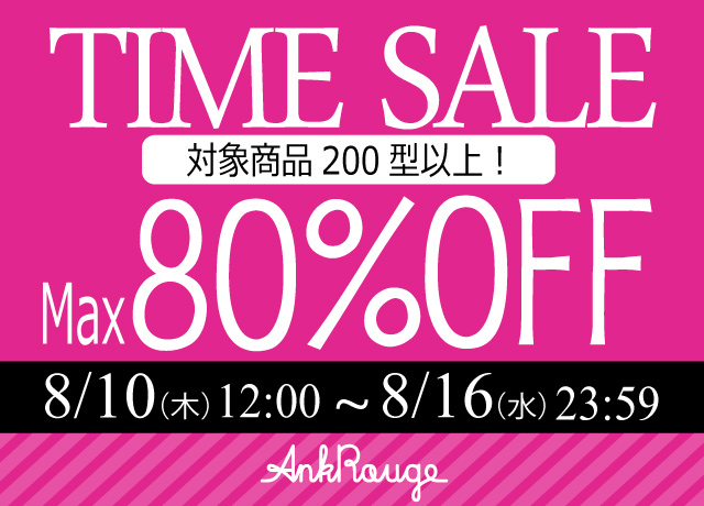 TIME SALE!最大80%OFF!