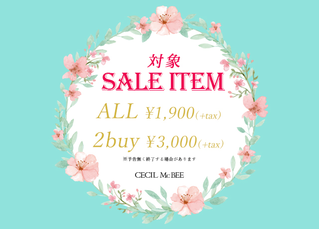 対象SALE ITEM 1BUY\1,900 2BUY3,000