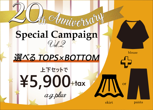 20th  Special Campaign Set  ¥5,900+tax