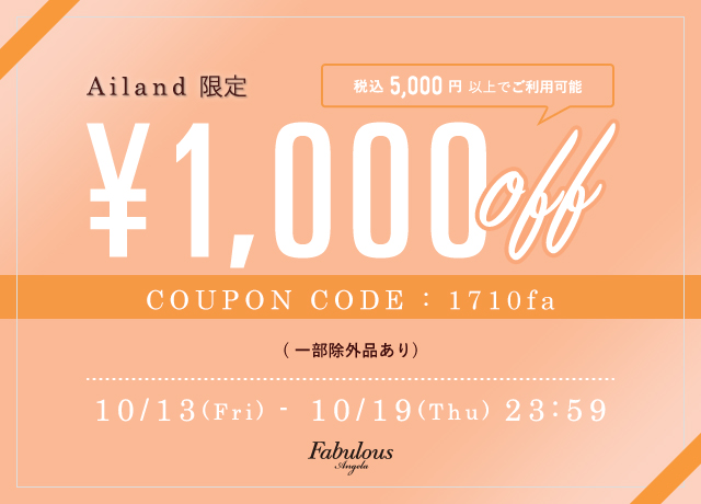 1000円OFF COUPON CAMPAIGN