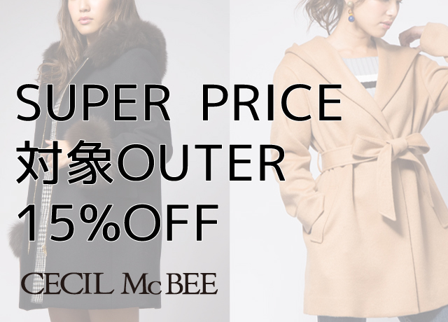 SUPER PRICE 対象OUTER15%OFF