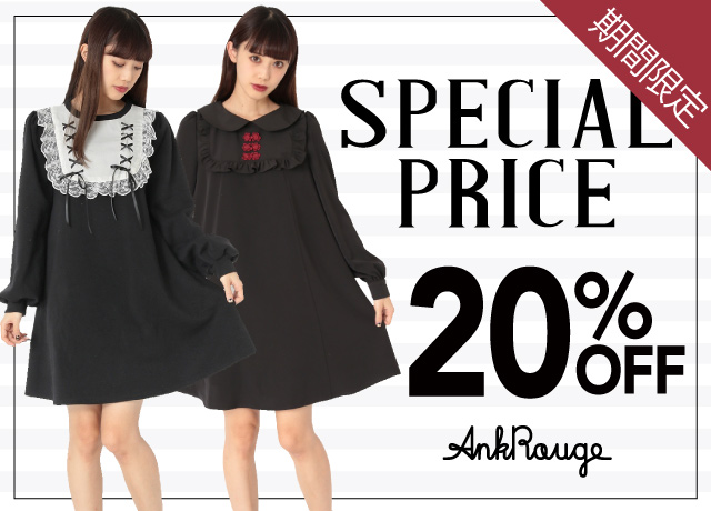 SPECIAL PRICE 20%OFF