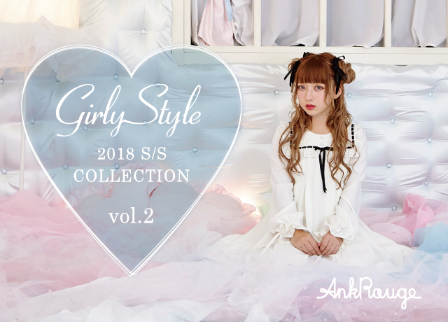 2018 SS COLLECTION GIRLY STYLE Vol.2