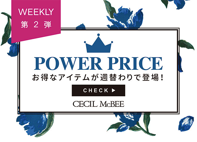 WEEKLY POWER PRICE 第二弾!!