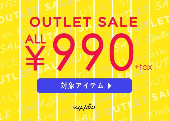 OUTLET ITEM ALL¥990+tax