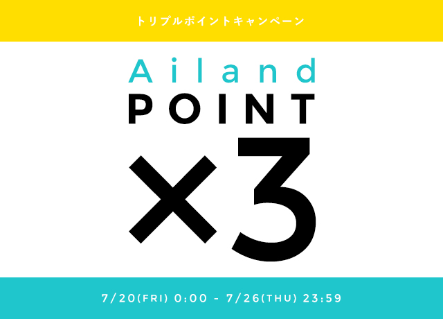 Ailand POINT3倍