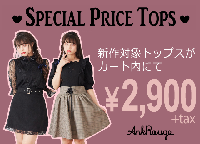 Special Price Tops