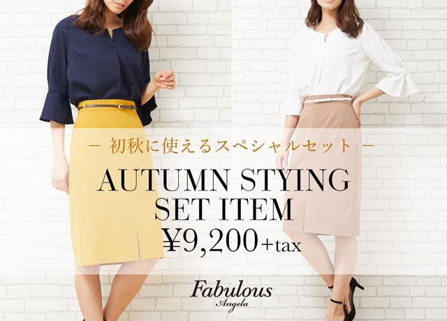 AUTUMN STYLING SET ITEM ¥9,200+tax