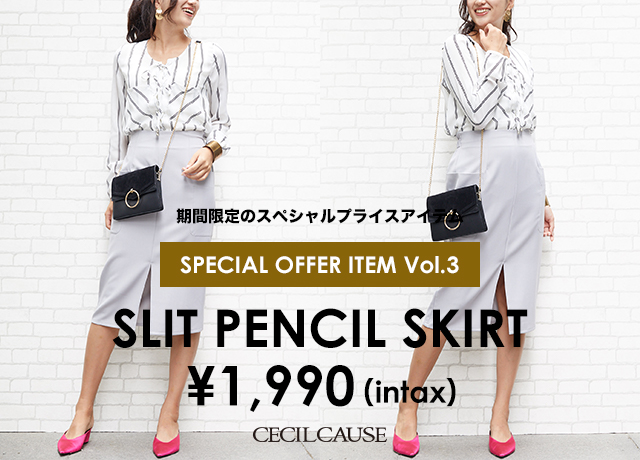 SPECIAL OFFER!!|期間限定プライスアイテム!!<br>『スリットペンシルスカート』