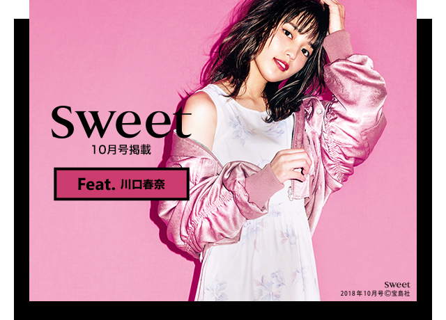 sweet10月号掲載<br>CECIL McBEE秋スタイル feat川口春奈
