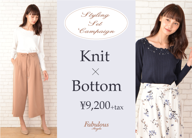 Styling Set Campaign<br>Knit x Bottom = ¥9,200(+tax)