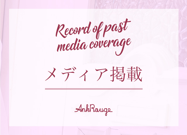 Record of past media coverage<br>メディア掲載