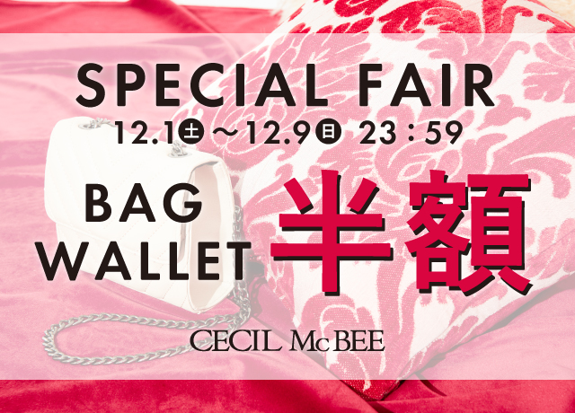 【SPECAL FAIR】<br>BAG&WALLETなどが半額!