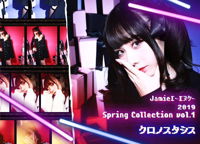 2019 Spring Collection Vol.1<br>- クロノスタシス -