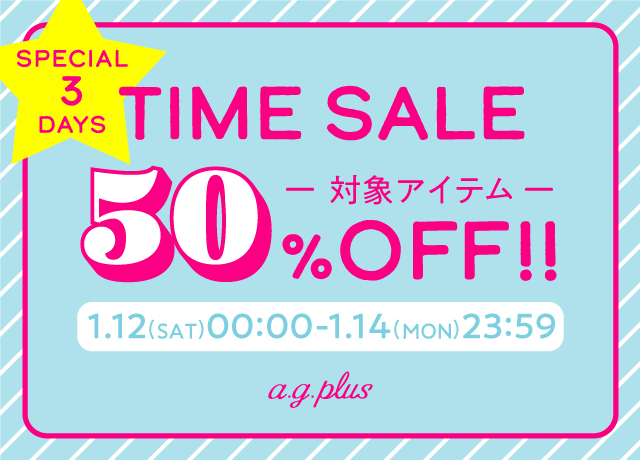 ◎SPECIAL 3DAYS◎<br>【対象アイテム半額】タイムセール!!