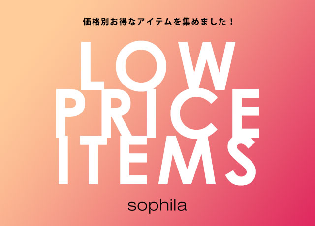 LOW PRICE ITEMS