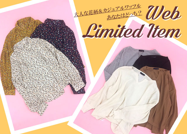 【WEB LIMITED ITEM】<br>3月のおすすめTOPS