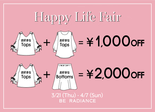 HappyLifeFair<br>TOPS×TOPS ¥1,000 OFF<br>TOPS×BOTTOMS ¥2,000 OFF