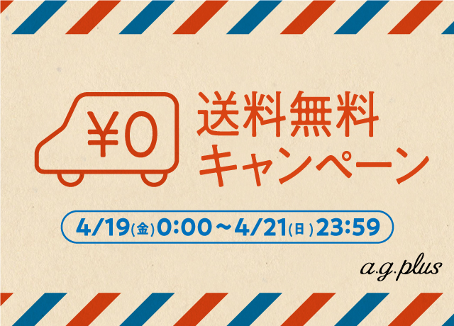 【a.g.plus】<br>送料無料キャンペーン♪♪