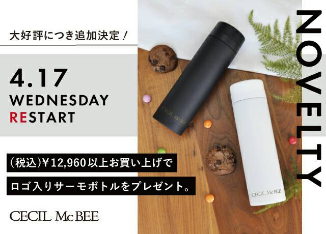 Ailand Limited<br>【NOVELTY FAIR】<br>CECIL McBEE オリジナル サーモボトル