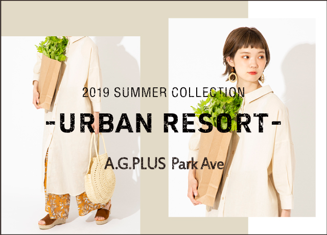 "【A.G.PLUS Park Ave】<br>2019 summer LOOKカタログ<br>""URBAN RESORT"""