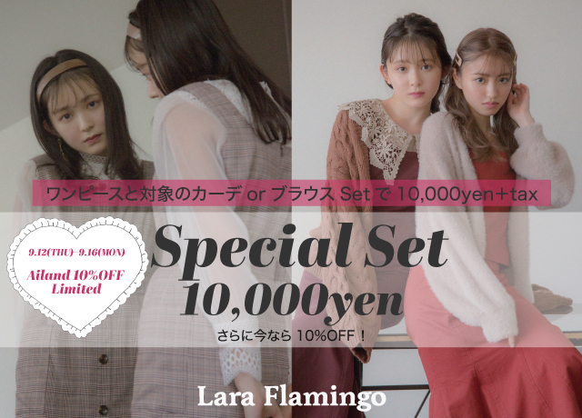 【Ailand 10%期間限定イベント】Special Set 10,000yen