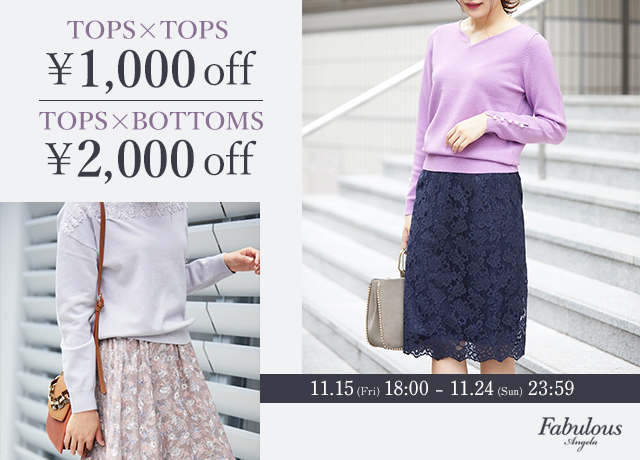 TOPS×TOPS ¥1,000 OFF<br>TOPS×BOTTOMS ¥2,000 OFF