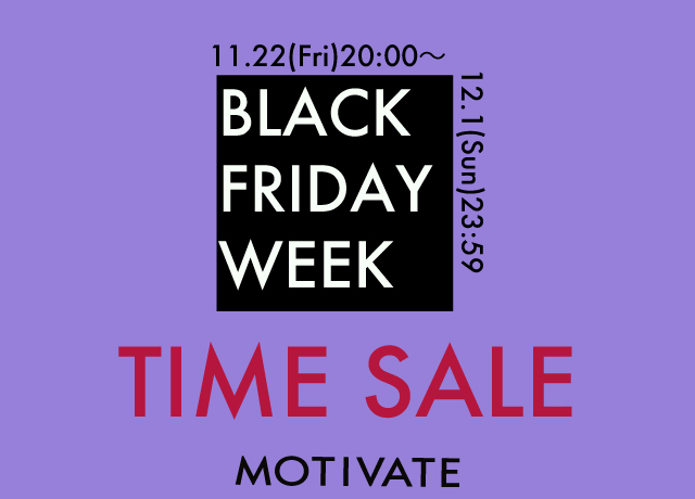 『BLACK FRIDAY WEEK TIME SALE』<br>11/22(Fri)20:00 ~12/1(Sun)23:59