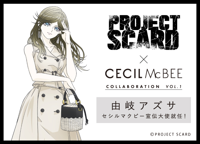 『PROJECT SCARD』コラボレーション Vol.1