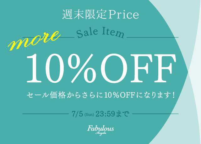 【週末限定Price】More10%OFF