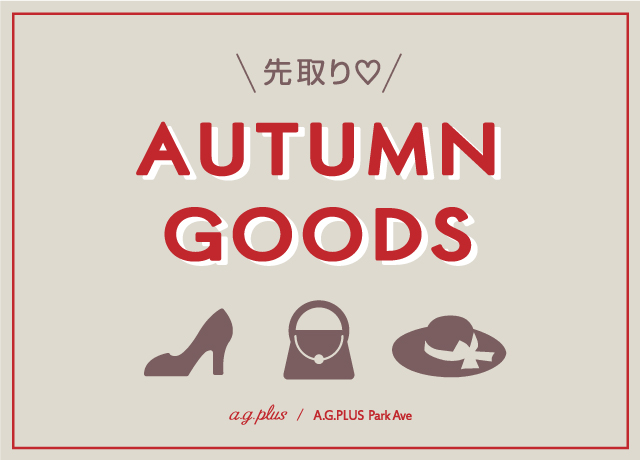 AUTUMN GOODS 30%OFF〜