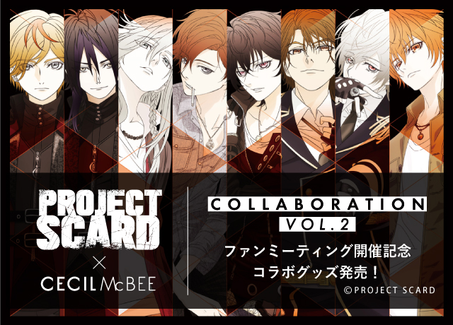 『PROJECT SCARD』コラボレーション  Vol.2